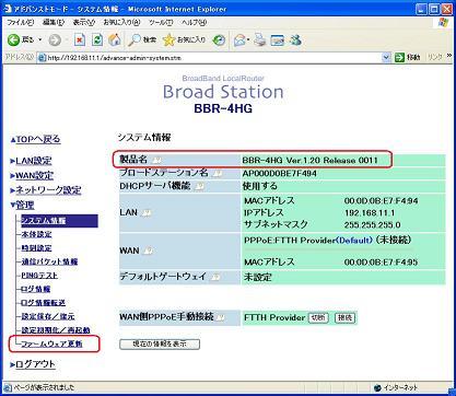 qnap ファームウェア 更新 4.3.3.3